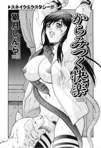 Karamitsuku Kairaku (COMIC Juuyoku Vol. 02) – Leia Online