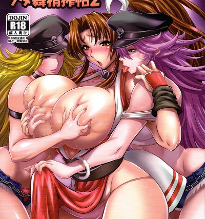 Futa-Mai Seisakujou 2 (Final Fight, King of Fighters)